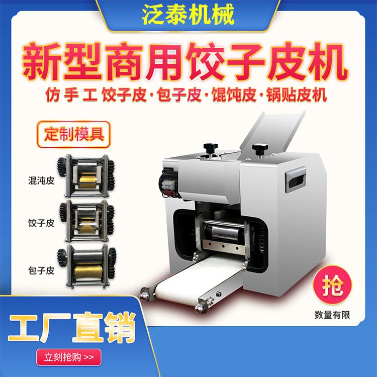 泛泰仿手工饺子皮机全自动商用包子皮混沌水饺皮家用小型擀皮机