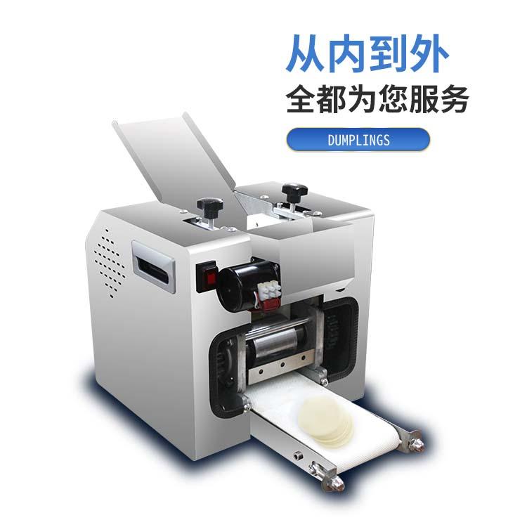 泛泰仿手工餃子皮機全自動商用包子皮混沌水餃皮家用小型搟皮機