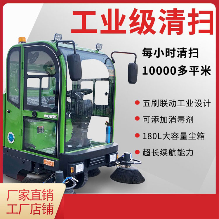 2020新款驾驶式扫地车工业用扫地机广场市政环卫道路清扫车扫路机
